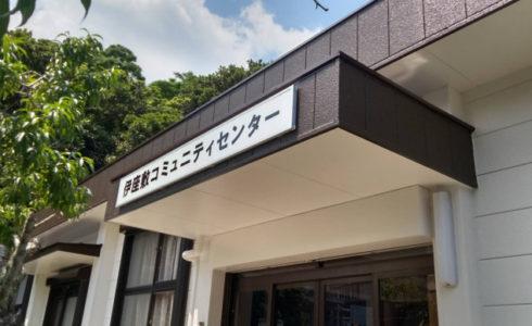 建物の塗り替えをした伊座敷コミュニティセンター (施工後 その2)